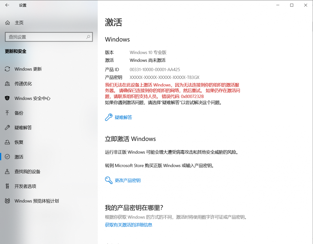Windows10一键永久激活(数字权利)